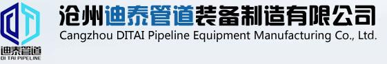 沧州迪泰管道装备制造有限公司
